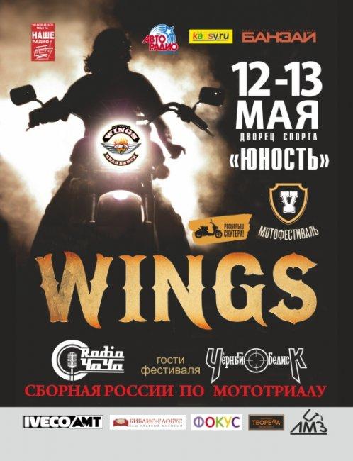 12-13 мая. Пятый Юбилейный мотофестиваль Wings! Челябинск!