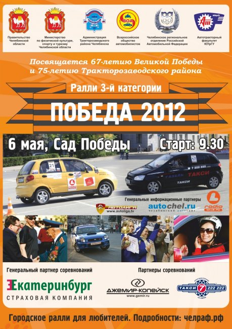 6 мая. Ралли «Победа 2012». Челябинск!