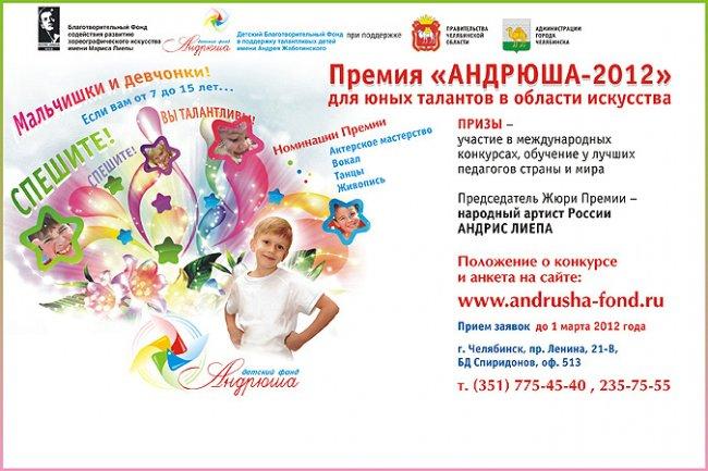14 мая. Главная детская Премия Андрюша 2012. Челябинск!
