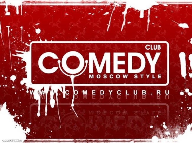 12 мая. Comedy Club. Челябинск!