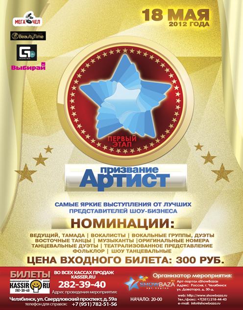 18 мая. Премия «Призвание Артист». Челябинск!