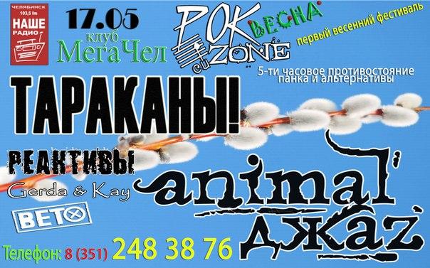 Афиша Челябинска с 17 мая по 24 мая 2012 года!