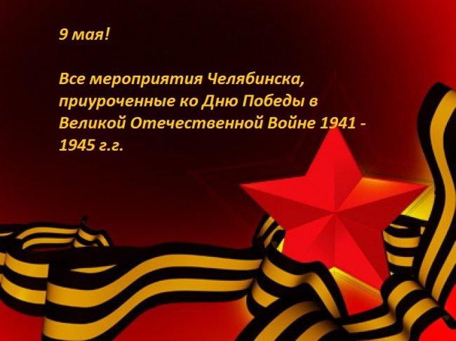 Афиша Челябинска с 3 мая по 10 мая 2012 года…
