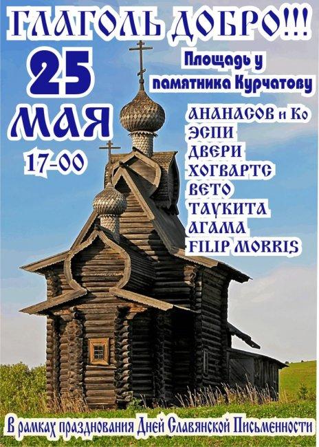 25 мая. Рок-фестиваль «Глаголь Добро!». Челябинск!