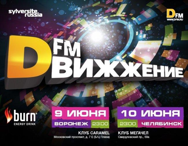10 июня. Танцевальный Мегафестиваль ДВИЖЖЕНИЕ DFM. Челябинск!
