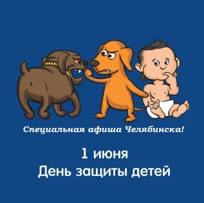 Афиша Челябинска с 31 мая по 7 июня 2012 года!