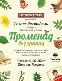 15 июля. Релакс-фестиваль «Променад без границ-2012». Челябинск!