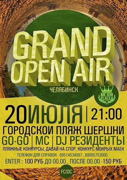 20 июля. GRAND OPEN AIR. Челябинск!
