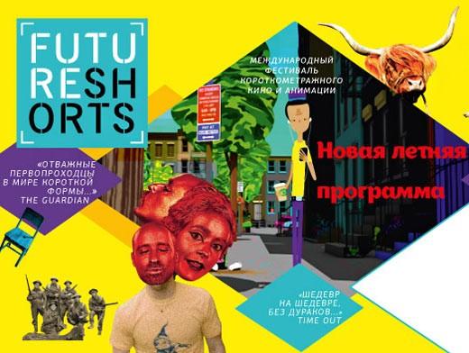 2-5 августа. Летняя программа Future Shorts 2012. Челябинск!