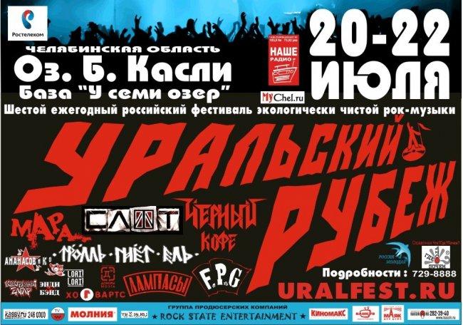 20 июля. Фестиваль «Уральский рубеж». Челябинск!