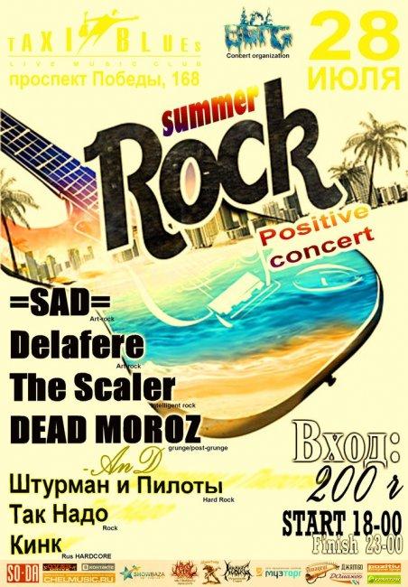 28 июля. Summer Rock concert. Челябинск!