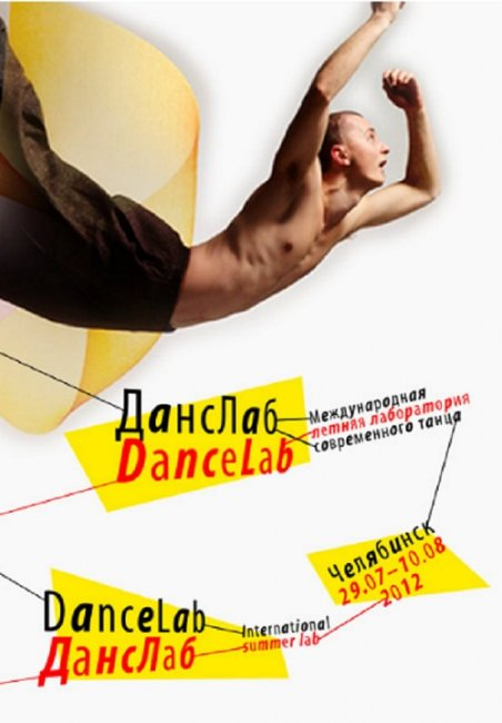 29 июля – 10 августа. Лаборатория танца. Челябинск!