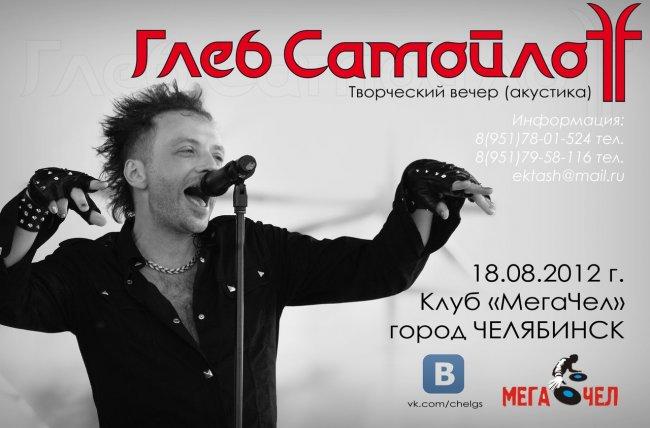 18 августа. Глеб Самойлоff & The Matrixx. Челябинск!