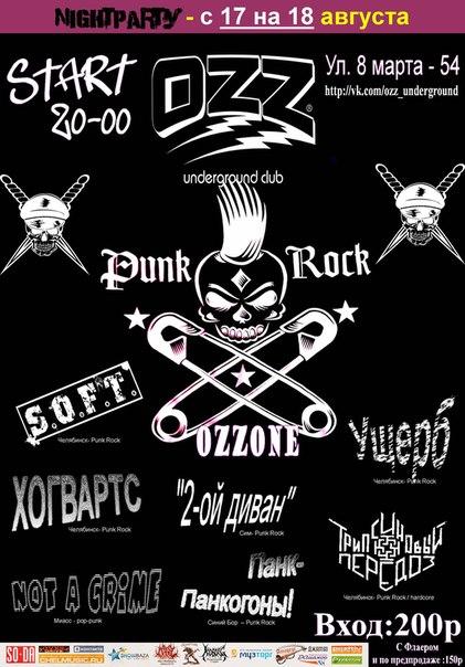 17 августа. Фест Punk RockOZZonE. Челябинск!