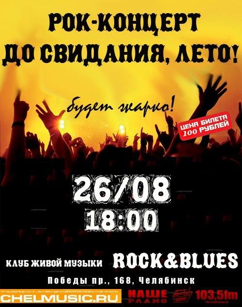 26 августа. Рок-концерт «До свидания, лето!». Челябинск!