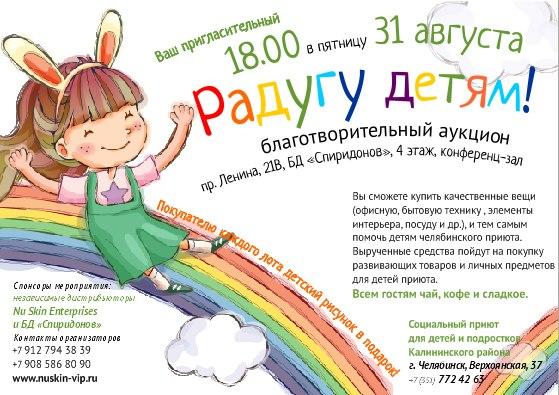 31 августа. Благотворительный аукцион. Челябинск!
