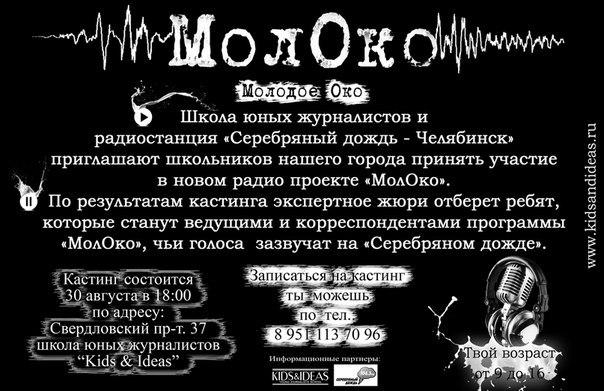30 августа. Кастинг на радио проект «МолОко». Челябинск!