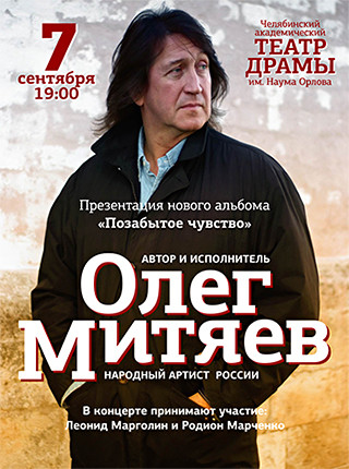 7 сентября. Олег Митяев. Челябинск!