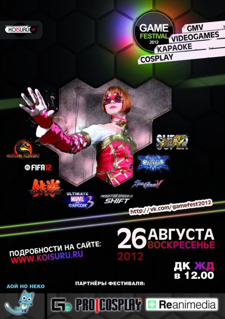 26 августа. GameFestival 2012. Челябинск!