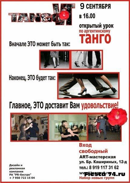 Открытый урок  Аргентинского танго. TANGO V&T
