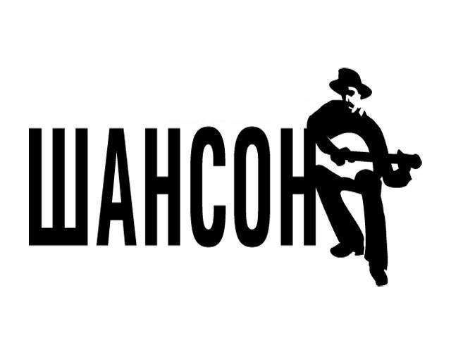 2 октября. Фестиваль шансона. Челябинск!