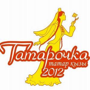 5 октября. Конкурс красоты и таланта «Татарочка – 2012». Челябинск!