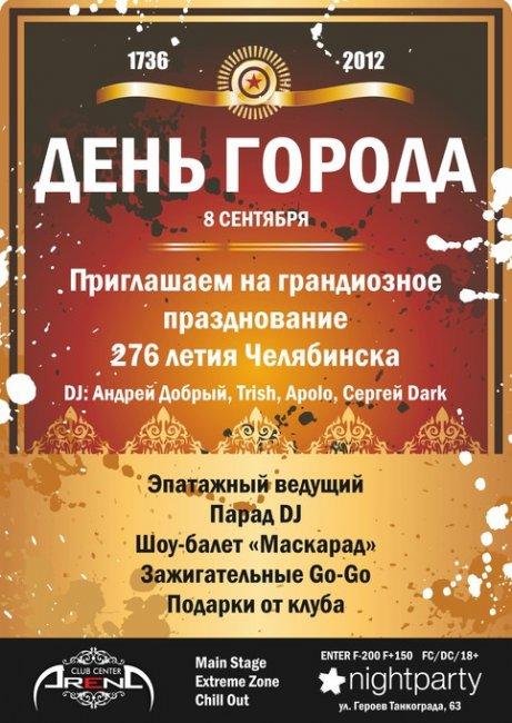 8 сентября. ДЕНЬ ГОРОДА в Club Center Arena. Челябинск!