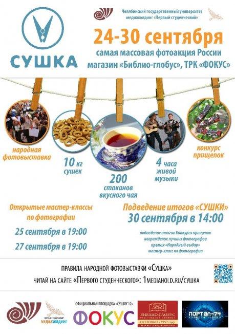 24-30 сентября. Фотовыставка «СУШКА». Челябинск!
