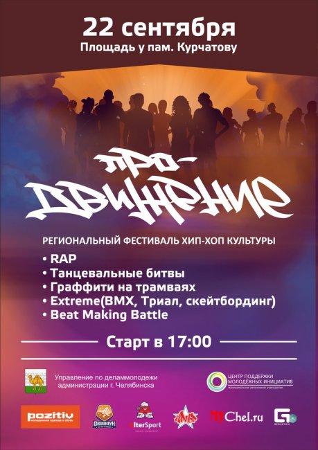 22 сентября. PRO-ДВИЖЕНИЕ 2012. Челябинск!