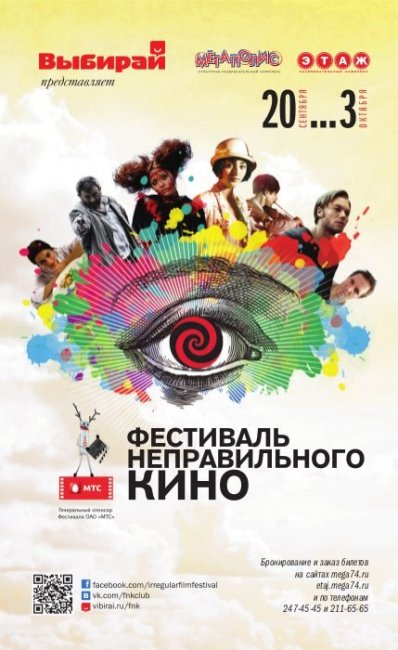 20 сентября – 3 октября. Фестиваль Неправильного Кино в Челябинске 2012!