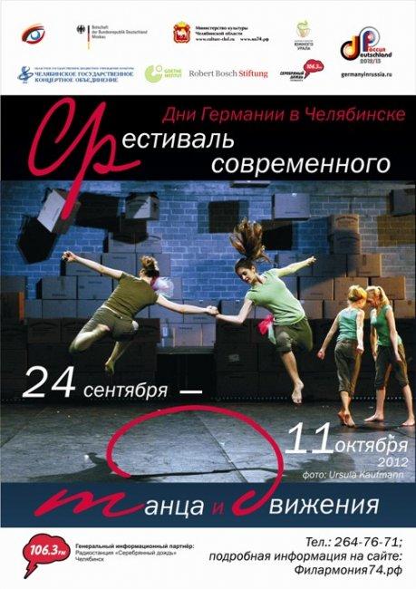 25 сентября – 11 октября. Фестиваль современного танца и движения. Челябинск!