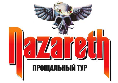 4 октября. NAZARETH. Челябинск