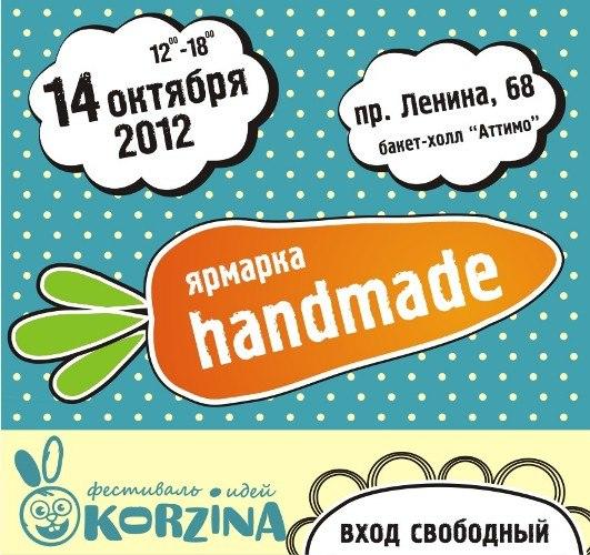 14 октября. Фестиваль идей «Korzina». Челябинск!