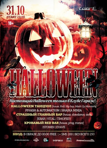 31 октября – 2 ноября. HALLOWEEN и Anti – HALLOWEEN. Челябинск!