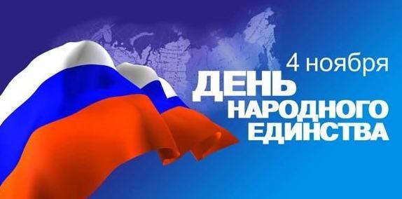 4 ноября. День Народного Единства. Челябинск!