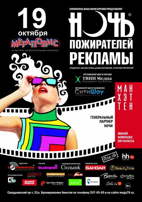 19 октября. Ночь Пожирателей Рекламы — 2012. Челябинск!