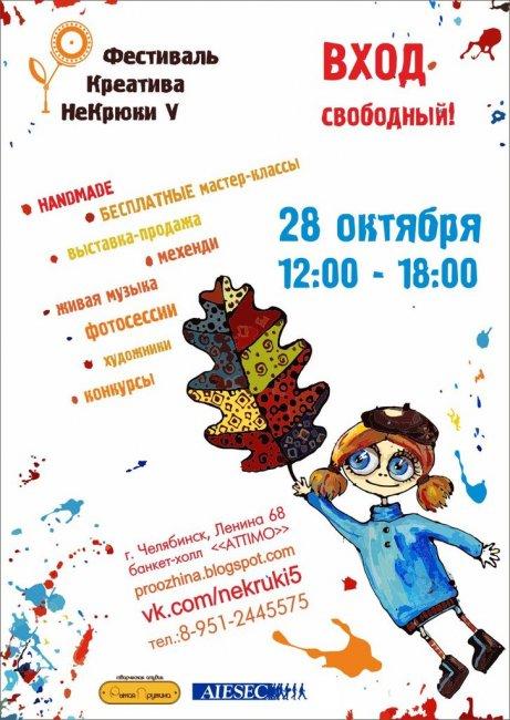 28 октября. Фестиваль креатива «НеКрюки V». Челябинск!