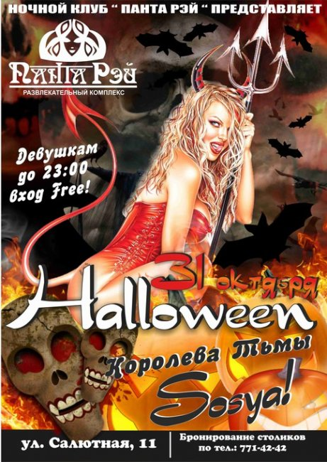 Halloween в Челябинске!
