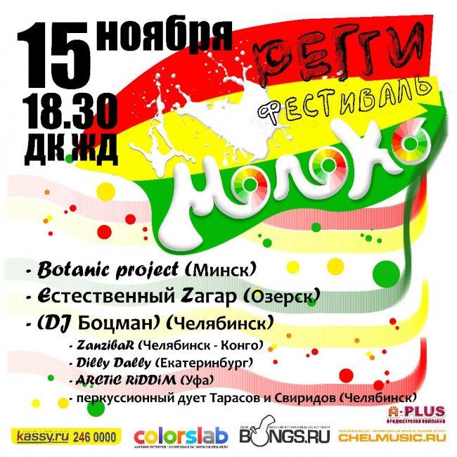 """15 ноября. Регги фестиваль """"МОЛОКО"""". Челябинск!"""