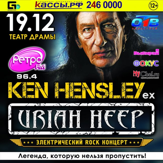 19 декабря. Ken Hensley and Band. Челябинск!