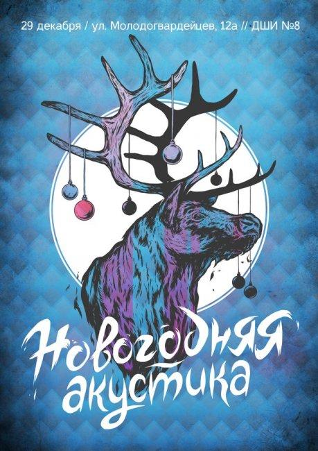 29 декабря. Новогодняя Акустика. Челябинск!