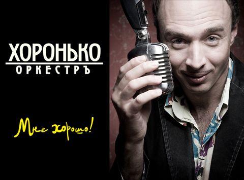 8 января. Хорохонько Оркестр. Челябинск!