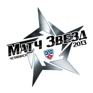 13 января. Матч звёзд КХЛ 2013. Челябинск!