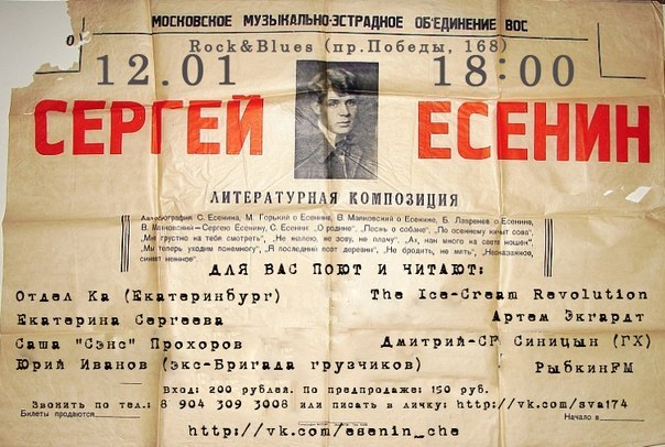 12 января. Концерт, посвященный Сергею Есенину. Челябинск!