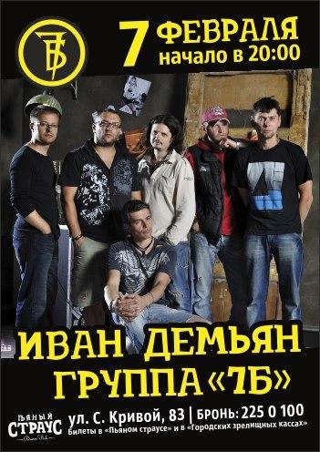 7 февраля. Иван Демьян и группа 7Б. Челябинск!
