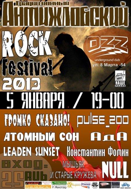 5 января. Антижлобский рок-фестиваль. Челябинск!