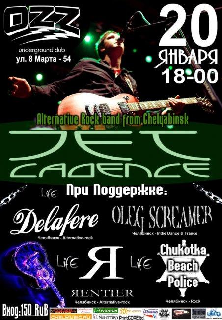 20 января.  Концерт Jet Cadence. Челябинск!