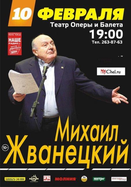 10 февраля. Михаил Жванецкий. Челябинск!