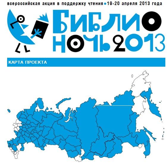 19 апреля. Библионочь-2013. Челябинск!