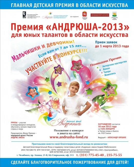 16 мая. Премия Андрюша 2013. Челябинск!